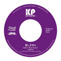 LAMPEYE - 愛しき90's [7inch] Mix, Mastering & Dubplate Cut