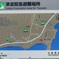 Was ist zu tun, falls ein Tsunami droht? Hinweistafeln gibt es an der Küste viele.