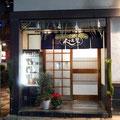 野毛おでん:徒歩5分/神奈川県横浜市 中区吉田町2-6