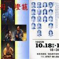 文学座公演 怪談 牡丹灯篭