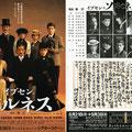 無名塾公演 ソルネス