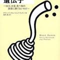 テリー バーナム、ジェイ フェラン 著:森内 薫 訳「いじわるな遺伝子」(NHK出版)