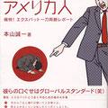 本山誠一「新しいい上司はアメリカ人」
