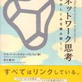 アルバート=ラズロ・バラバシ著:青木薫訳「新ネットワーク思考」(NHK出版)