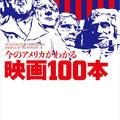 「今のアメリカがわかる映画100本」町山智浩(サイゾー出版)