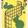 吉本ばなな「とかげ」文庫本(新潮文庫)