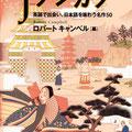 「Jブンガク」ロバートキャンベル(東京大学出版会)