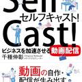 「セルフキャスト!ビジネスを加速させる動画配信」千種伸彰(サイゾー出版)