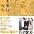「念力家族」笹公人(朝日文庫)