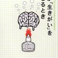 脳グレゴリー・バーンズ「脳が生きがいを感じるとき」が生きがいを感じるとき