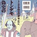 「トンデモ偽史の世界」原田実(楽工社)