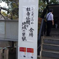泉岳寺シンポジウム:2014年10月26日社寺仏閣と地域の景観