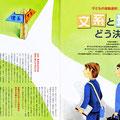 「帰国便利帳」vol.6 「文系と理系どう決める?」
