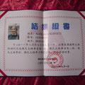 Zertifikat von der Chen Bing Academy 2011: Laojia Yilu & Erlu, Schwertform, Säbelform