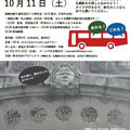 東海大×札幌軟石。バスツアーも行いました