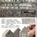 小樽、美瑛、札幌の軟石に詳しい方が集まりサミットを開催!