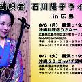 「石川陽子 広島ライブ」イベントフライヤー