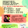 「石川陽子 三線教室」チラシデザイン01