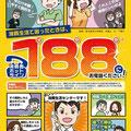 東京法規出版さま 消費者問題漫画とイラスト