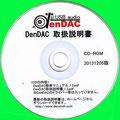 《デンダック》取り扱い方法CD