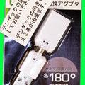 USBアダプター