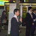 2008年 夜間路上禁煙運動 上野連合会会長による主催者挨拶