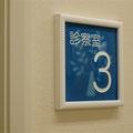 大島内科/診察室3施工写真