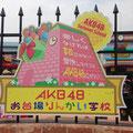 AKB48お台場りんかい学校