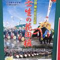 6月1日(日)ユネスコ無形文化遺産【壬生の花田植】