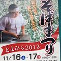 2013.11.16~17とよひらそばまつりポスター