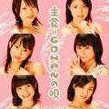 2007 - Shushoku=GOHAN no Uta (RE)