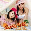 2007 - Natsu no Tropical Musume (Akkyan x Hashimon LE)