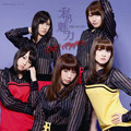 2010 - Watashi no Miryoku / LOVE² Paradise (LE)