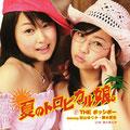 2007 - Natsu no Tropical Musume (Akkyan x Hashimon RE)