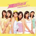2007 - Kaze no Uwasa (LE)
