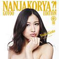 2012 - NANJAKORYA?!  (Type E - Gotu Edition)