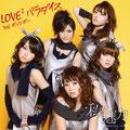 2010 - LOVE² Paradise / Watashi no Miryoku (LE)