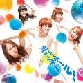2014 - Yuuki Superball / LIVE Edition (Type E)