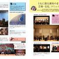 調布市文化・コミュニティ振興財団 パンフレット