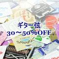 ギター弦 お買上げ金額¥5250以上で送料無料(メール便利用で送料含まずの場合に限ります)