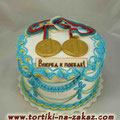 Вперед, к победе! Киевский торт с арахисом. Белковый крем, мастика. 2,5кг