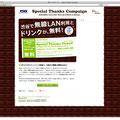 website for campaign / Direction,Design, text: Takuya Saeki