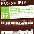 Leaflet for campaign A4 / Derection, Design, text: Takuya Saeki