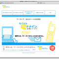 "About the site mail service <a href=""http://www.matd.to/"" target=""_blank"">Here is a service web site</a> / Design: Takuya Saeki"