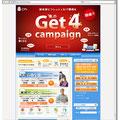 Campaign page / Design: Takuya Saeki