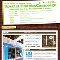 Leaflet for campaign A4 / Derection, Design, text: Takuya Saeki