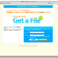 "Interface Design (mail service on web site) <a href=""https://www.getafile.jp/"" target=""_blank"">Get a File</a> / Design: Takuya Saeki"