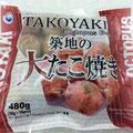 Octopus Ball (TAKO YAKI) たこ焼き