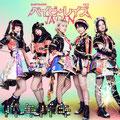 Babyraids JAPAN - Bakibaki