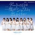 Tsubaki Factory - Date no Hi wa Nido Kurai Shower Shite Dekaketai / Junjou cm / Kon'ya Dake Ukaretakatta